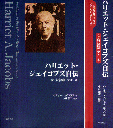 harriet jacobs religion essay Harriet ann jacobs biography critical essays summary and analysis chapters 12-13 religion and spirituality have always been important themes in.